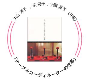 丸山 洋子  , 浜 裕子 , 千葉 真弓(共著)「テーブルコーディネーターの仕事」